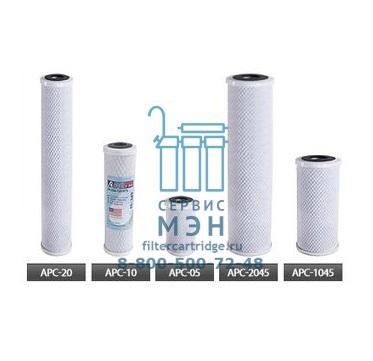 Угольный прессованный картридж AquaPro APC-2045, (APC-20-BB)