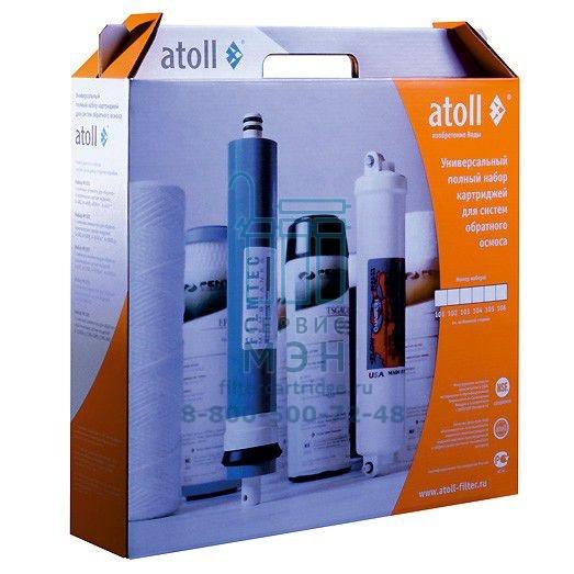Набор картриджей для фильтра обратного осмоса Atoll